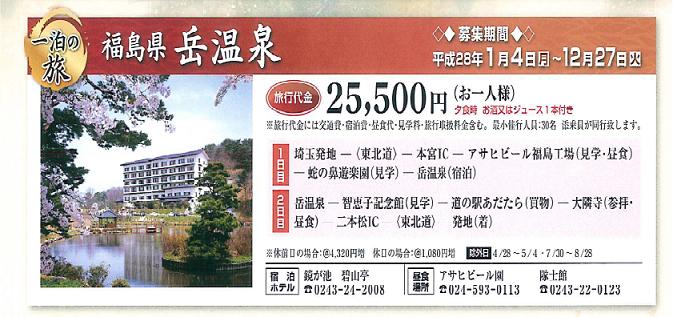 岳温泉2016tobu