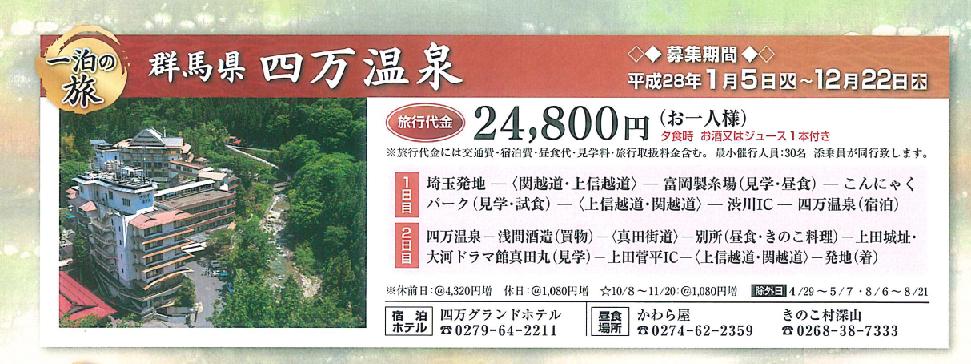 四万温泉2016tobu